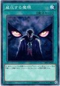 【Normal】威圧する魔眼[YGO_SR07-JP026]