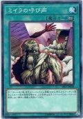 【Normal】ミイラの呼び声[YGO_SR07-JP028]
