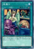 【Normal】相乗り[YGO_SR07-JP033]