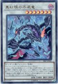 【Ultra】真紅眼の不屍竜[YGO_SR07-JP041]