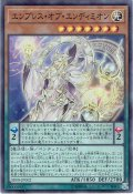【Super】エンプレス・オブ・エンディミオン[YGO_SR08-JP002]