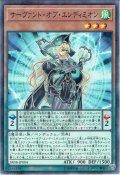 【N-Parallel】サーヴァント・オブ・エンディミオン[YGO_SR08-JP004]
