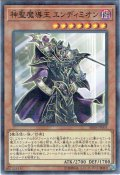 【N-Parallel】神聖魔導王 エンディミオン[YGO_SR08-JP005]