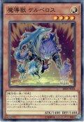 【Normal】魔導獣 ケルベロス[YGO_SR08-JP008]