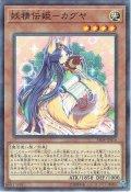 【N-Parallel】妖精伝姫-カグヤ[YGO_SR08-JP016]