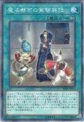 【N-Parallel】魔法都市の実験施設[YGO_SR08-JP023]