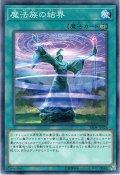 【Normal】魔法族の結界[YGO_SR08-JP026]
