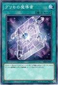 【Normal】グリモの魔導書[YGO_SR08-JP027]
