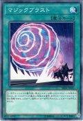 【Normal】マジック・ブラスト[YGO_SR08-JP030]