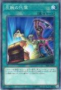 【Normal】左腕の代償[YGO_SR08-JP033]