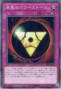 【Normal】漆黒のパワーストーン[YGO_SR08-JP036]