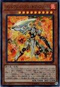 【Ultra】ゴッドフェニックス・ギア・フリード[YGO_SR09-JP001]