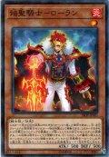 【N-Parallel】焔聖騎士-ローラン[YGO_SR09-JP003]