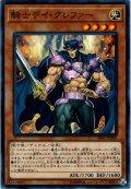 【Normal】騎士デイ・グレファー[YGO_SR09-JP008]