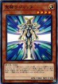 【Normal】聖騎士ジャンヌ[YGO_SR09-JP013]