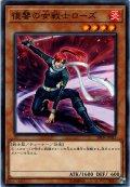【Normal】復讐の女戦士ローズ[YGO_SR09-JP015]