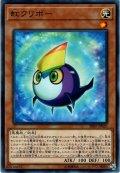 【Normal】虹クリボー[YGO_SR09-JP020]
