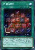 【N-Parallel】武装鍛錬[YGO_SR09-JP021]