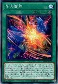 【Normal】化合電界[YGO_SR09-JP023]