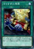 【Normal】やりすぎた埋葬[YGO_SR09-JP028]