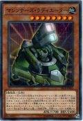 【N-Parallel】マシンナーズ・ラディエーター[YGO_SR10-JP003]