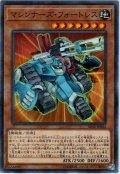 【N-Parallel】マシンナーズ・フォートレス[YGO_SR10-JP004]