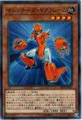 【N-Parallel】マシンナーズ・ギアフレーム[YGO_SR10-JP005]