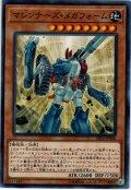 【Normal】マシンナーズ・メガフォーム[YGO_SR10-JP008]