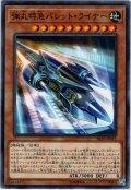 【Normal】弾丸特急バレット・ライナー[YGO_SR10-JP015]