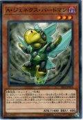 【N-Parallel】A・ジェネクス・バードマン[YGO_SR10-JP016]