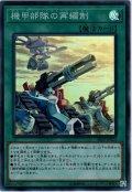 【Super】機甲部隊の再編制[YGO_SR10-JP023]
