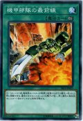【Normal】機甲部隊の最前線[YGO_SR10-JP025]