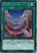 【Normal】アイアンコール[YGO_SR10-JP026]