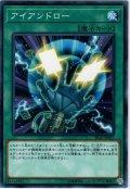 【Normal】アイアンドロー[YGO_SR10-JP027]