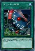 【Normal】リミッター解除[YGO_SR10-JP029]