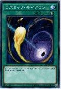 【Normal】コズミック・サイクロン[YGO_SR10-JP032]