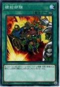 【Normal】補給部隊[YGO_SR10-JP033]