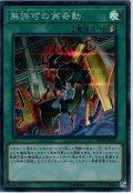 【Super】無許可の再奇動[YGO_SR10-JP041]