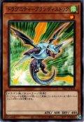 【Normal】ドラグニティ-ブランディストック[YGO_SR11-JP014]