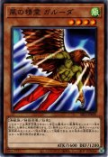 【Normal】風の精霊 ガルーダ[YGO_SR11-JP020]