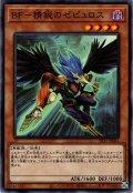 【Normal】BF-精鋭のゼピュロス[YGO_SR11-JP021]