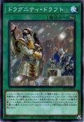 【N-Parallel】ドラグニティ・ドラフト[YGO_SR11-JP024]