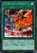 【N-Parallel】ドラグニティ・グロー[YGO_SR11-JP026]