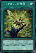 【Normal】ドラグニティの神槍[YGO_SR11-JP028]