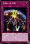 【Normal】崩界の守護竜[YGO_SR11-JP037]