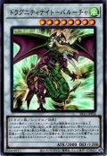 【Super】ドラグニティナイト-バルーチャ[YGO_SR11-JPP02]