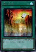 【Secret】竜の渓谷[YGO_SR11-JPP05]