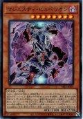 【Ultra】マジェスティ・ヒュペリオン[YGO_SR12-JP001]