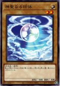 【Normal】神聖なる球体[YGO_SR12-JP009]