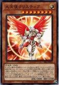 【Normal】大天使クリスティア[YGO_SR12-JP010]